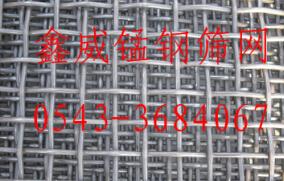 锰钢编织网